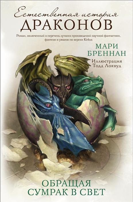 Естественная история драконов. Обращая сумрак в свет: Фантастический роман