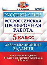 ВПР. Русский язык. 5 кл.: Экзаменационные задания. 10 типовых вариантов заданий. ФГОС