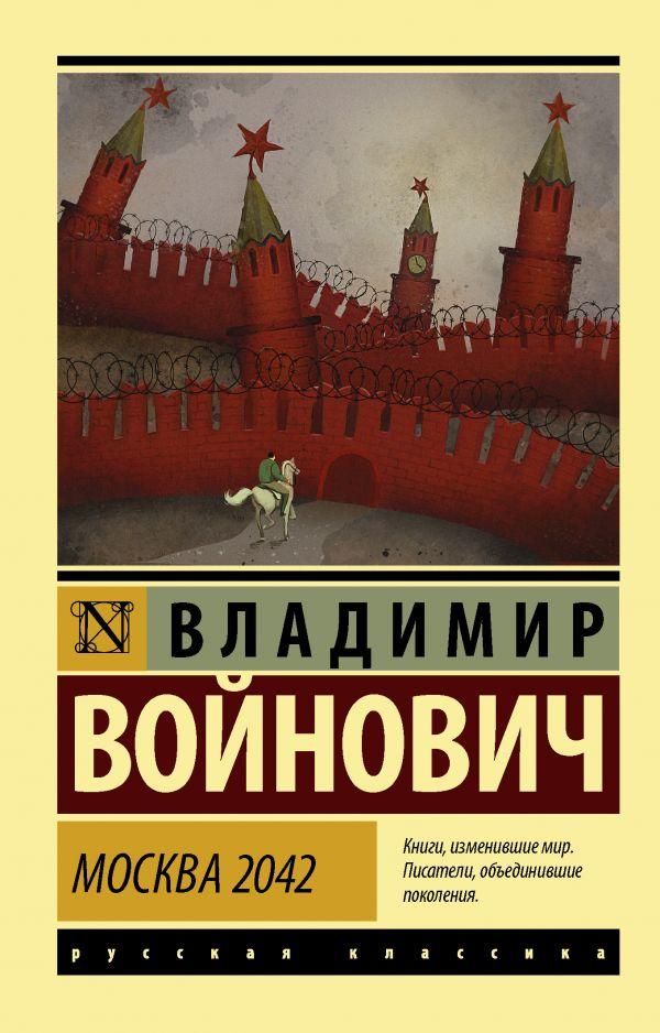 Москва 2042: Роман