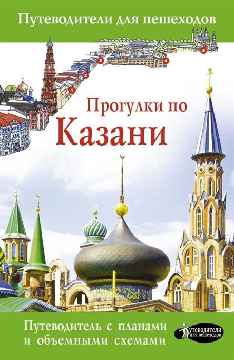Прогулки по Казани. Путеводитель с картами объемными схемами
