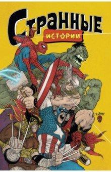 Marvel: Странные истории