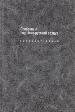 Особенный еврейско-русский воздух (Прошлый век) (+С)