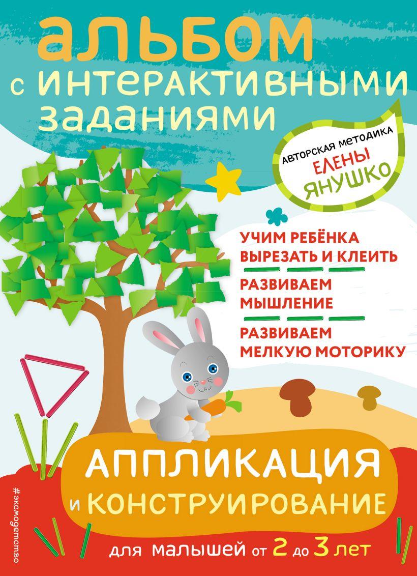 Аппликация и конструирование. Игры и задания для малышей от 2 до 3 лет