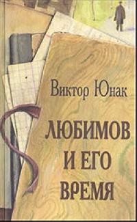 Любимов и его время: Роман: В 2 кн.