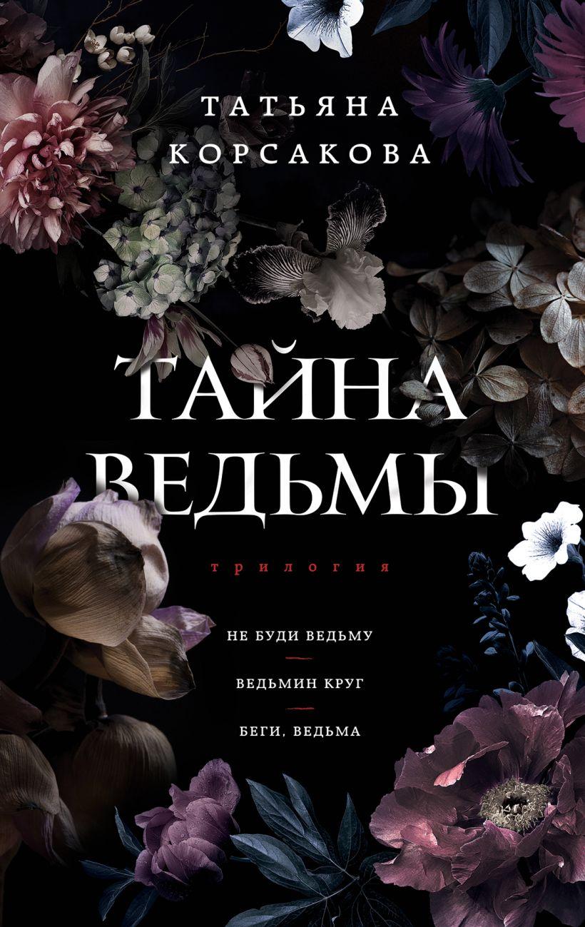 Тайна ведьмы: Трилогия