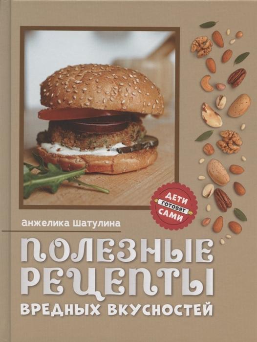 Полезные рецепты вредных вкусностей
