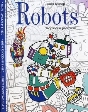 Раскраска Robots. Творческая раскраска