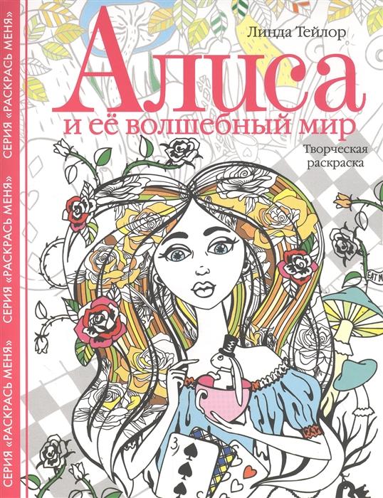 Раскраска Алиса и ее волшебный мир. Творческая раскраска