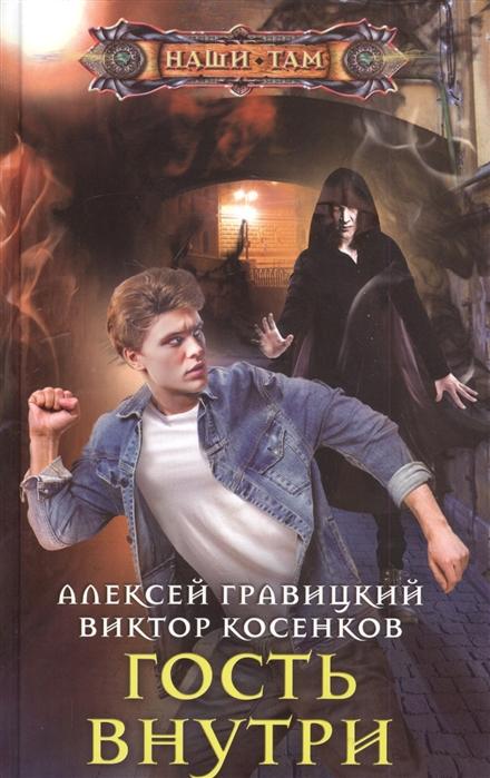 Гость внутри: Роман