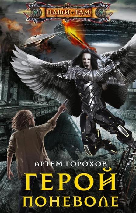 Герой поневоле: Роман