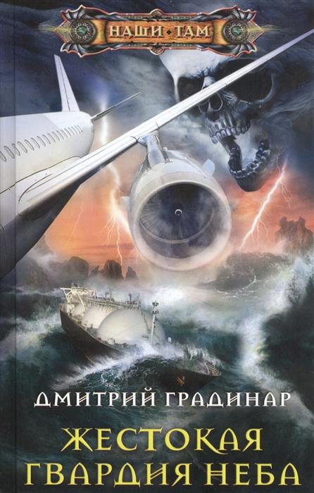 Жестокая гвардия неба: Роман