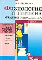 Физиология и гигиена младшего школьника: Пособие для учителя (БУНШ)