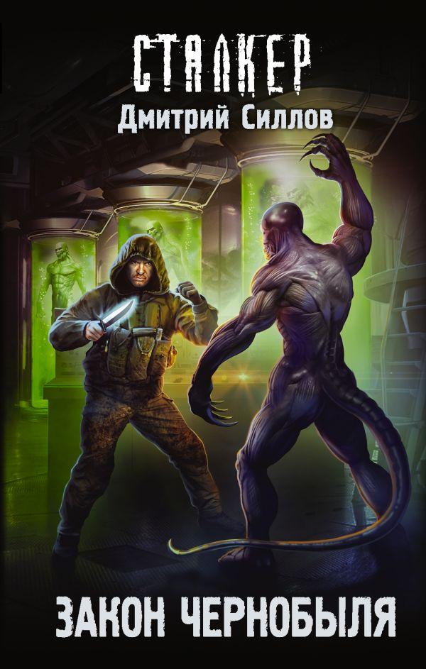Закон Чернобыля: Фантастически роман
