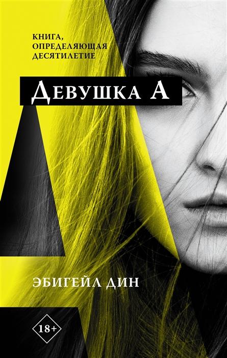 Девушка А: Роман