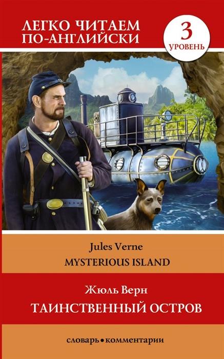 Таинственный остров = The Mysterious Island. Уровень 3