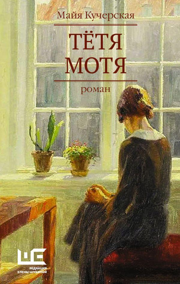 Тетя Мотя: Роман