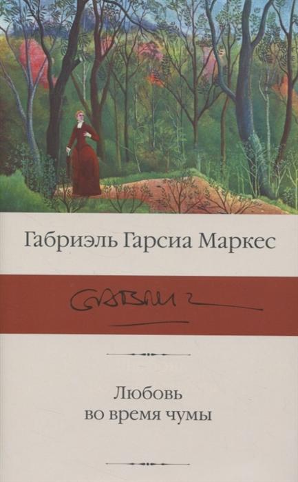 Любовь во время чумы: Роман
