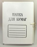 Папка д/бумаг на завязках белая мелованная (300-320 гр/м2) 12048