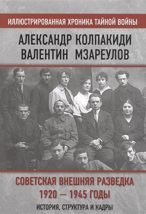 Советская внешняя разведка. 1920-1945 годы. История, структура и кадры