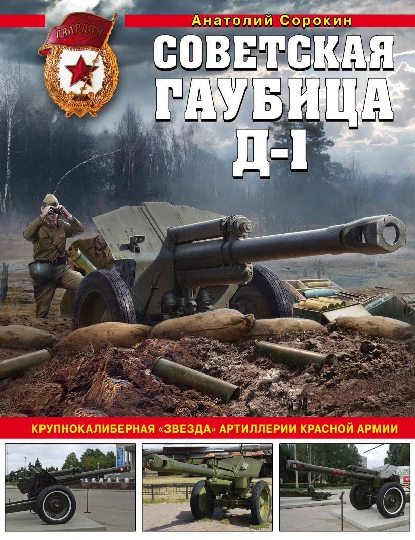"""Советская гаубица Д-1: Крупнокалиберная """"звезда"""" артиллерии Красной Армии"""