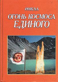 Огонь космоса единого: Т. 7: В 2 кн. СКИДКИ НЕТ!