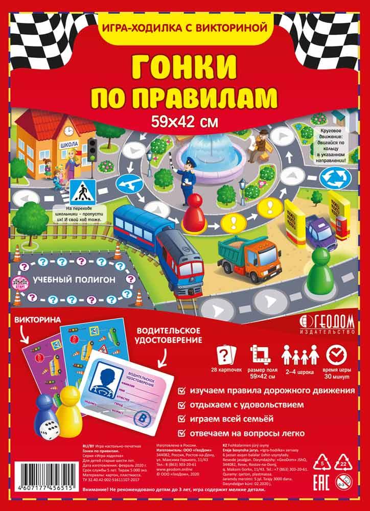 Игра Настольная Ходилка с викториной Гонки по правилам 59,5х42 см