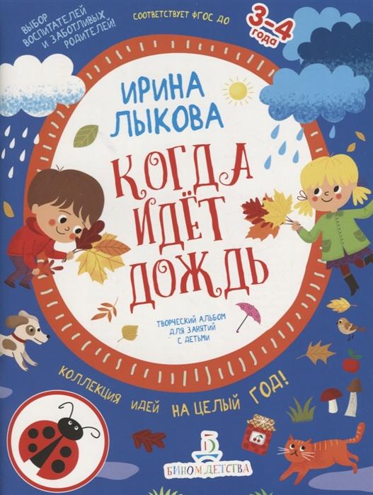 Когда идет дождь: Творческий альбом для занятий с детьми. 3-4 года