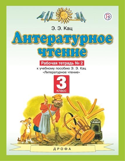 Литературное чтение. 3 кл.: Рабочая тетрадь № 2 ФГОС