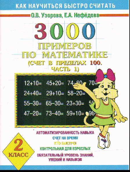 3000 примеров по математике. 2 кл.: Счет в пределах 100: Ч. 1