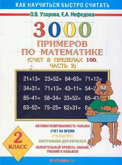 3000 примеров по математике. 2 кл.: Ч. 2: Счет в пределах 100