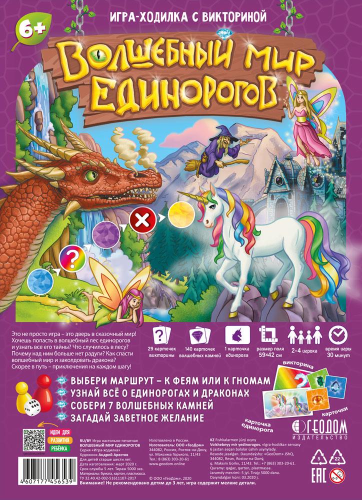 Игра Настольная Ходилка с викториной Волшебный мир единорогов 59,5х42 см