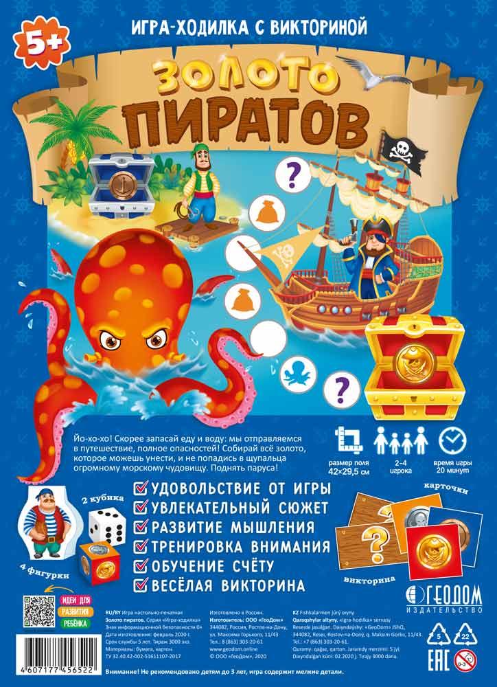 Игра Настольная Ходилка с викториной Золото пиратов 42х29,7 см