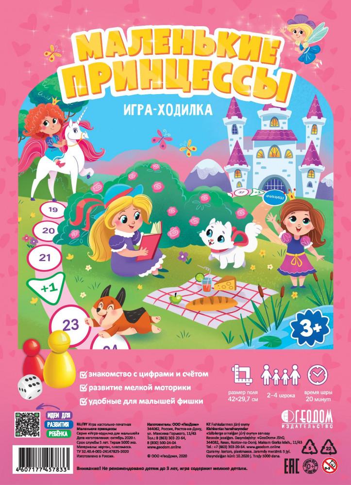Игра Настольная Ходилка Маленькие принцессы 42х29,7 см
