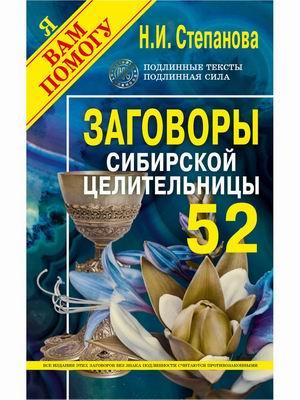 Заговоры сибирской целительницы 52