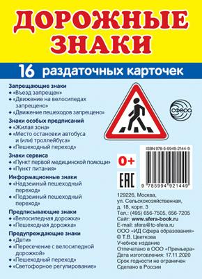 Раздаточные карточки Дорожные знаки (16 штук)
