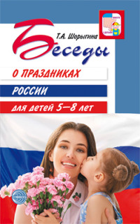 Беседы о праздниках России для детей 5-8 лет