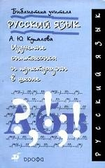 Изучение синтаксиса и пунктуации в школе