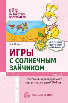 Игры с солнечным зайчиком: Программа индивидуального развития для детей 3-4 лет. Ч. 1