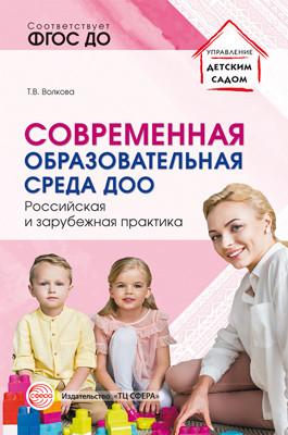 Современная образовательная среда ДОО. Российская и зарубежная практика ФГОС ДО