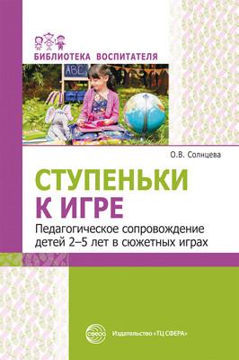 Ступеньки к игре: Педагогическое сопровождение детей 2-5 лет в сюжетных играх: Учеб.-метод. пособие