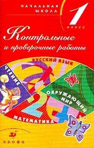 Контрольные и проверочные работы в начальной школе. 1 кл.: Метод. пособие