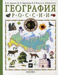 География России. 8-9 кл.: Учебник. 8 кл.: В 2 кн. Кн. 1: Природа,население