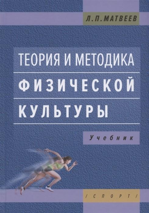 Теория и методика физической культуры: Учебник