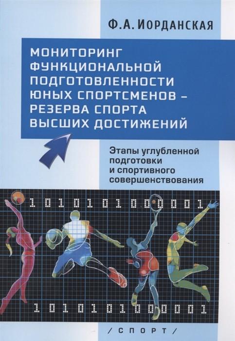 Мониторинг функциональной подготовленности юных спортсменов-резерва спорта высших достижений