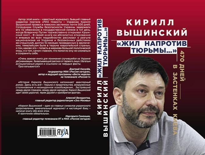 """""""Жил напротив тюрьмы"""": 470 дней в застенках Киева"""