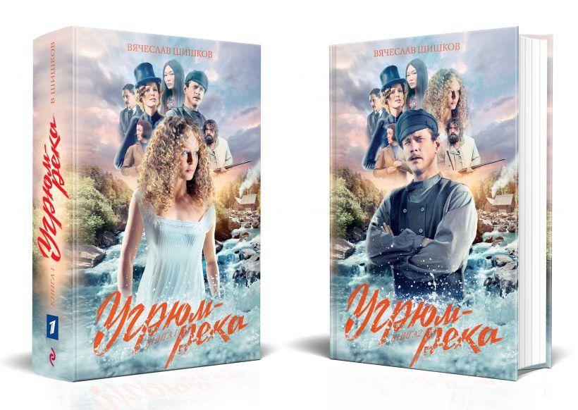 Угрюм-река: В 2-х томах (комплект) Анфиса и Прохор Громов