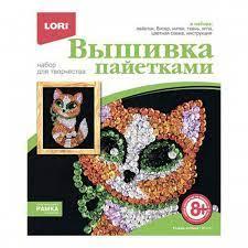 Творч Вышивка пайетками Рыжий котенок
