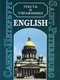 Санкт-Петербург: Тексты и упражнения