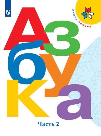Азбука. 1 класс: Учебник в 2 частях Часть 2 ФП