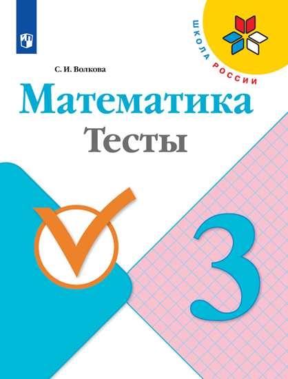 Математика. 3 класс: Тесты ФП